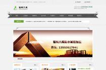 FK企业模板制作中心推出织梦2014最新企业网站模板