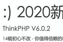轻松搭建基于 Serverless 的 ThinkPHP 应用
