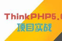 PHP之ThinkPHP框架,让你10分钟快速入门,还免费包教会哟
