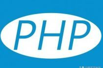 java与php的区别?