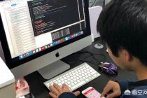 作为一个iOS开发程序员,我的未来何去何从?