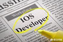 iOS开发是否还有前景?是否值得程序员再来学习?