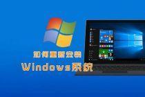 有必要去维修店给电脑重装Windows操作系统吗?附系统安装教程