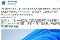 六年来首个新操作系统!微软10月将发布Windows 11