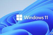 新操作系统刚刚公布,快来下载体验Windows 11,微软官方提供