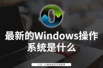 最新的Windows操作系统是什么