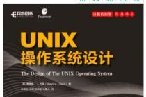 UNIX操作系统的体系结构