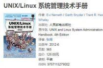 豆瓣9.2,UNIX类图书销量第一,系统管理当之无愧的圣经