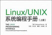 《LinuxUNIX系统编程手册-英文版》电子书,值得保存