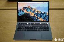 macbook该不该装双系统?为什么?