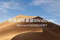 别再用苹果装Windows 因为macOS实在是太好用了