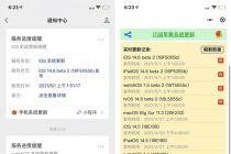 iOS 14.6 第二测试版发布,周六更新系统很少见
