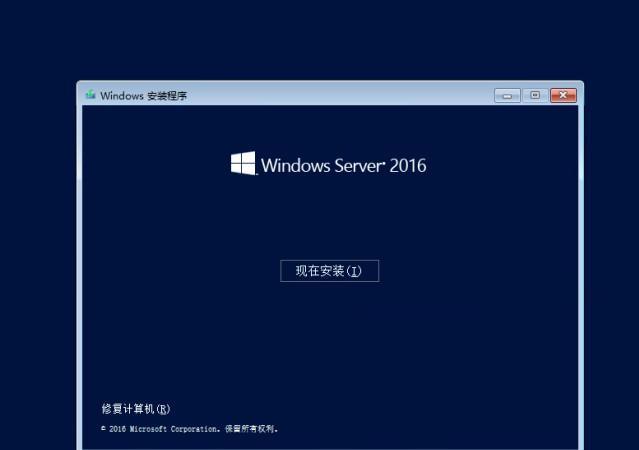 win server2016安装方法?  server2016 安装 方法 第3张
