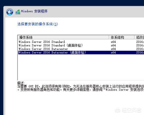 windows server 2016详细安装图解?  图解 安装 详细 第3张