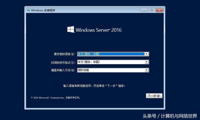 windows server 2016 介绍与安装  安装 介绍 第1张