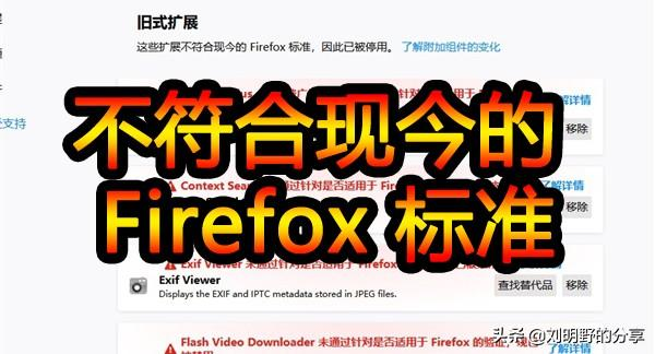 Firefox火狐浏览器插件全部失效解决方法  firefox插件 第1张