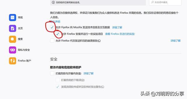 Firefox火狐浏览器插件全部失效解决方法  firefox插件 第2张