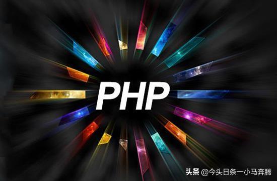 PHP五十个提升执行效率的小技巧,和常见问题  centos技巧 第2张