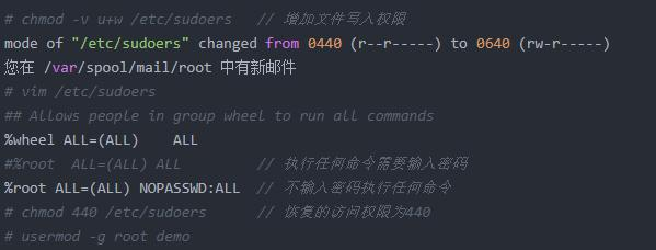 Linux实战014:Centos创建用户并添加root授权  centos技巧 第8张