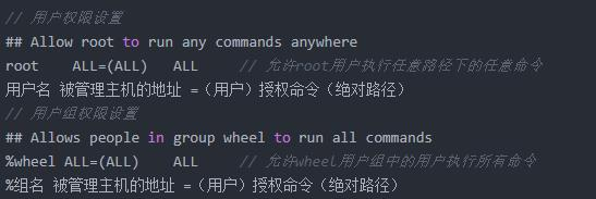 Linux实战014:Centos创建用户并添加root授权  centos技巧 第9张