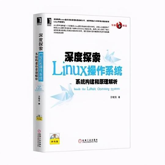 《深度探索Linux操作系统:系统构建和原理解析》电子书建议保存  linux系统 第1张