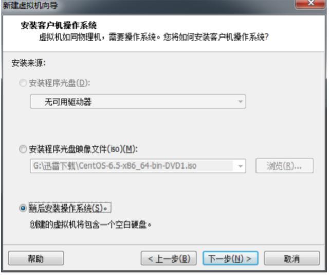 运维概述与Linux系统安装  linux系统 第33张