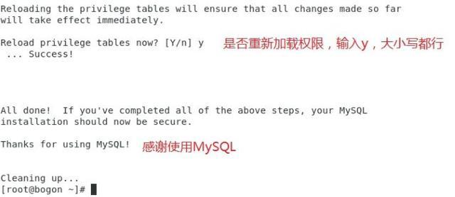 Linux教程:YUM与开源项目实战(Web运维)  linux教程 第68张