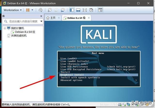 黑客常说的Kali Linux 是什么?附Kali 系统安装详细教程  linux教程 第19张