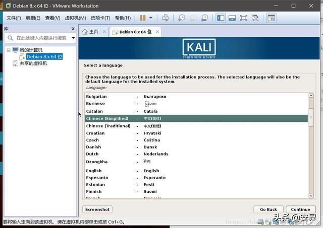 黑客常说的Kali Linux 是什么?附Kali 系统安装详细教程  linux教程 第20张