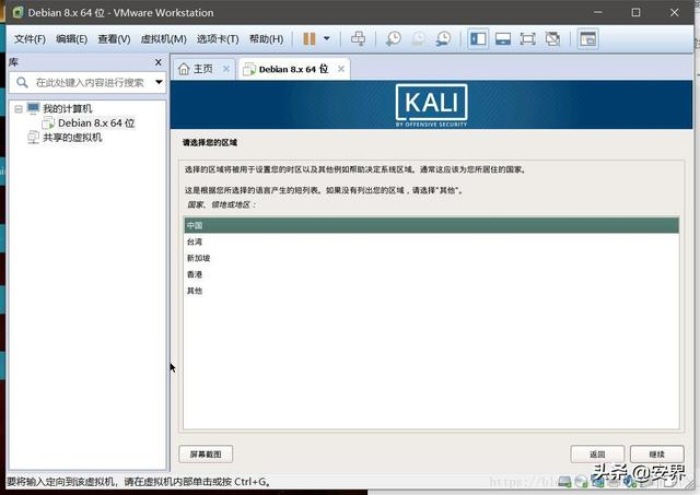 黑客常说的Kali Linux 是什么?附Kali 系统安装详细教程  linux教程 第21张