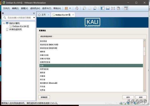 黑客常说的Kali Linux 是什么?附Kali 系统安装详细教程  linux教程 第22张