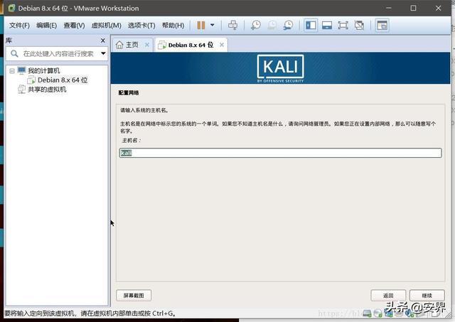 黑客常说的Kali Linux 是什么?附Kali 系统安装详细教程  linux教程 第24张