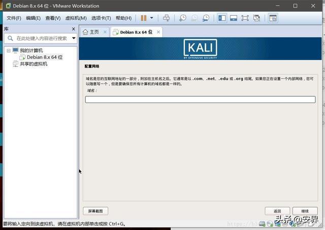 黑客常说的Kali Linux 是什么?附Kali 系统安装详细教程  linux教程 第25张