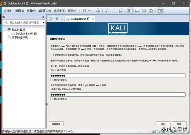 黑客常说的Kali Linux 是什么?附Kali 系统安装详细教程  linux教程 第26张