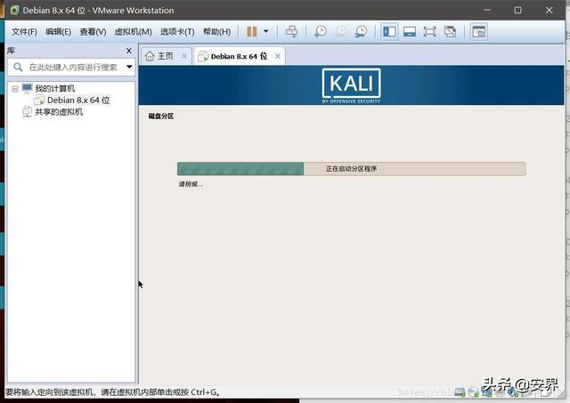 黑客常说的Kali Linux 是什么?附Kali 系统安装详细教程  linux教程 第27张
