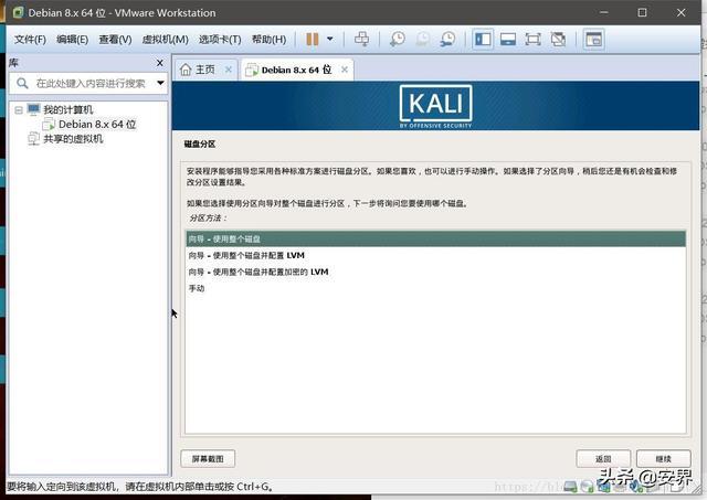 黑客常说的Kali Linux 是什么?附Kali 系统安装详细教程  linux教程 第28张