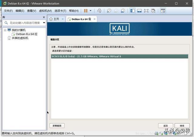 黑客常说的Kali Linux 是什么?附Kali 系统安装详细教程  linux教程 第29张