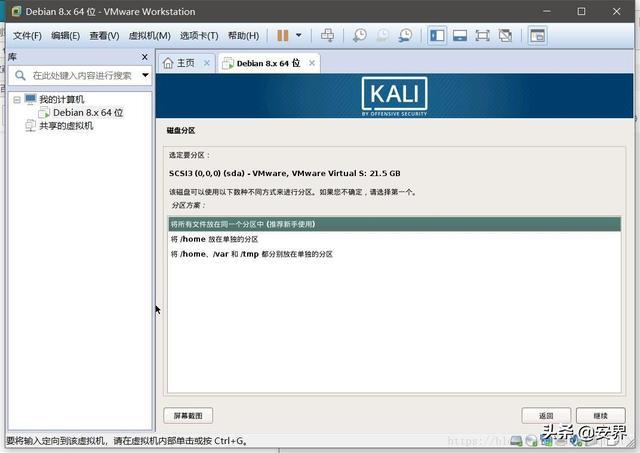黑客常说的Kali Linux 是什么?附Kali 系统安装详细教程  linux教程 第30张
