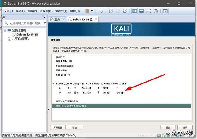 黑客常说的Kali Linux 是什么?附Kali 系统安装详细教程  linux教程 第31张