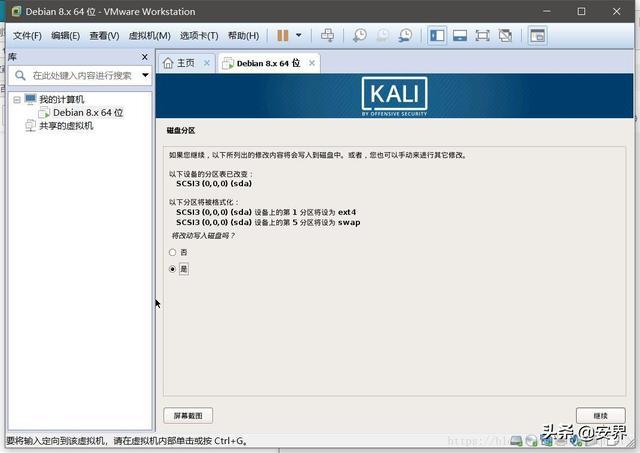 黑客常说的Kali Linux 是什么?附Kali 系统安装详细教程  linux教程 第32张