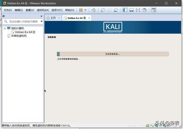 黑客常说的Kali Linux 是什么?附Kali 系统安装详细教程  linux教程 第33张