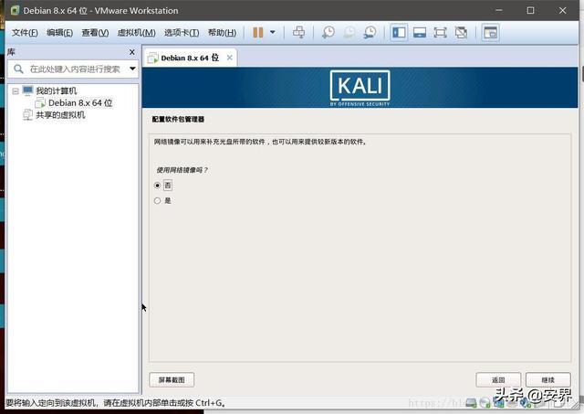 黑客常说的Kali Linux 是什么?附Kali 系统安装详细教程  linux教程 第34张