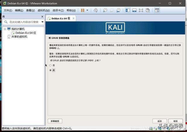 黑客常说的Kali Linux 是什么?附Kali 系统安装详细教程  linux教程 第35张