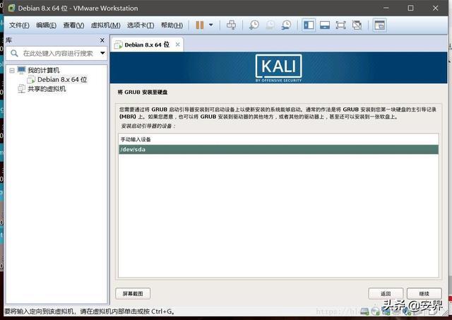 黑客常说的Kali Linux 是什么?附Kali 系统安装详细教程  linux教程 第36张
