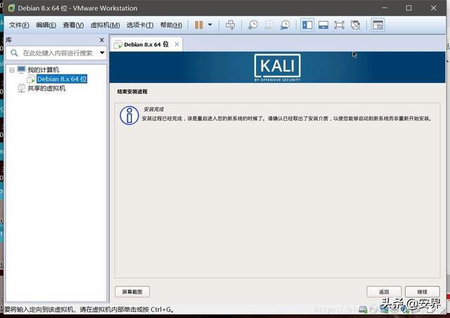 黑客常说的Kali Linux 是什么?附Kali 系统安装详细教程  linux教程 第37张