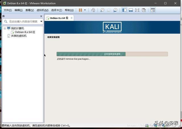 黑客常说的Kali Linux 是什么?附Kali 系统安装详细教程  linux教程 第38张