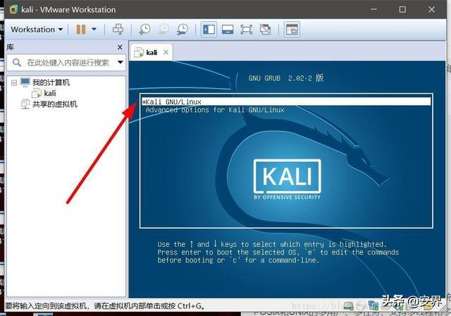 黑客常说的Kali Linux 是什么?附Kali 系统安装详细教程  linux教程 第39张