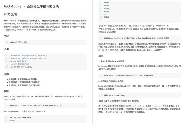 1303页550多个Linux命令,全是常用命令,PDF拿走不谢  linux常用命令 第3张