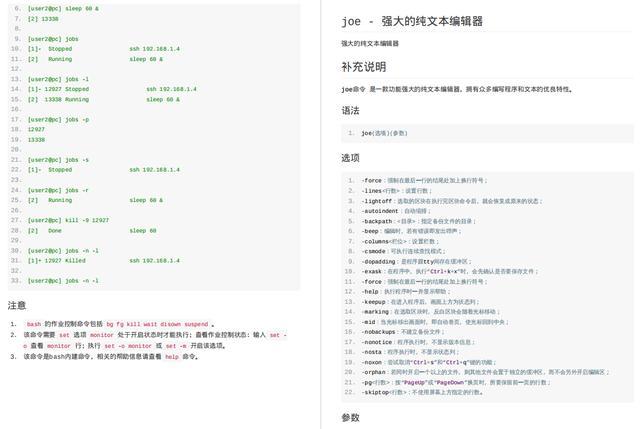 1303页550多个Linux命令,全是常用命令,PDF拿走不谢  linux常用命令 第4张