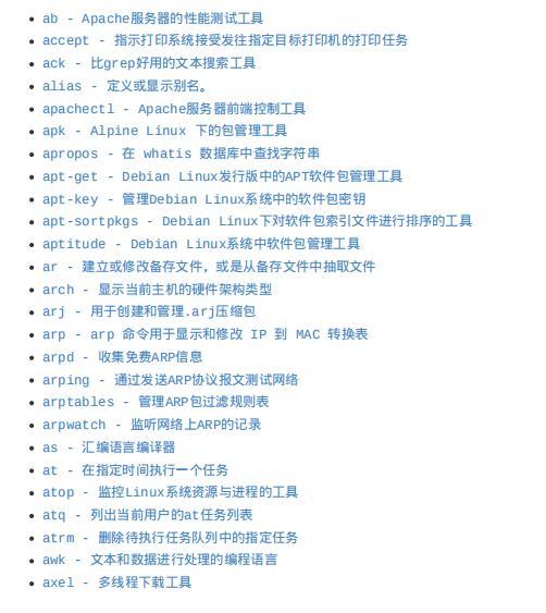 1303页Linux命令速查手册,覆含550多个常用命令,建议收藏  linux常用命令 第2张
